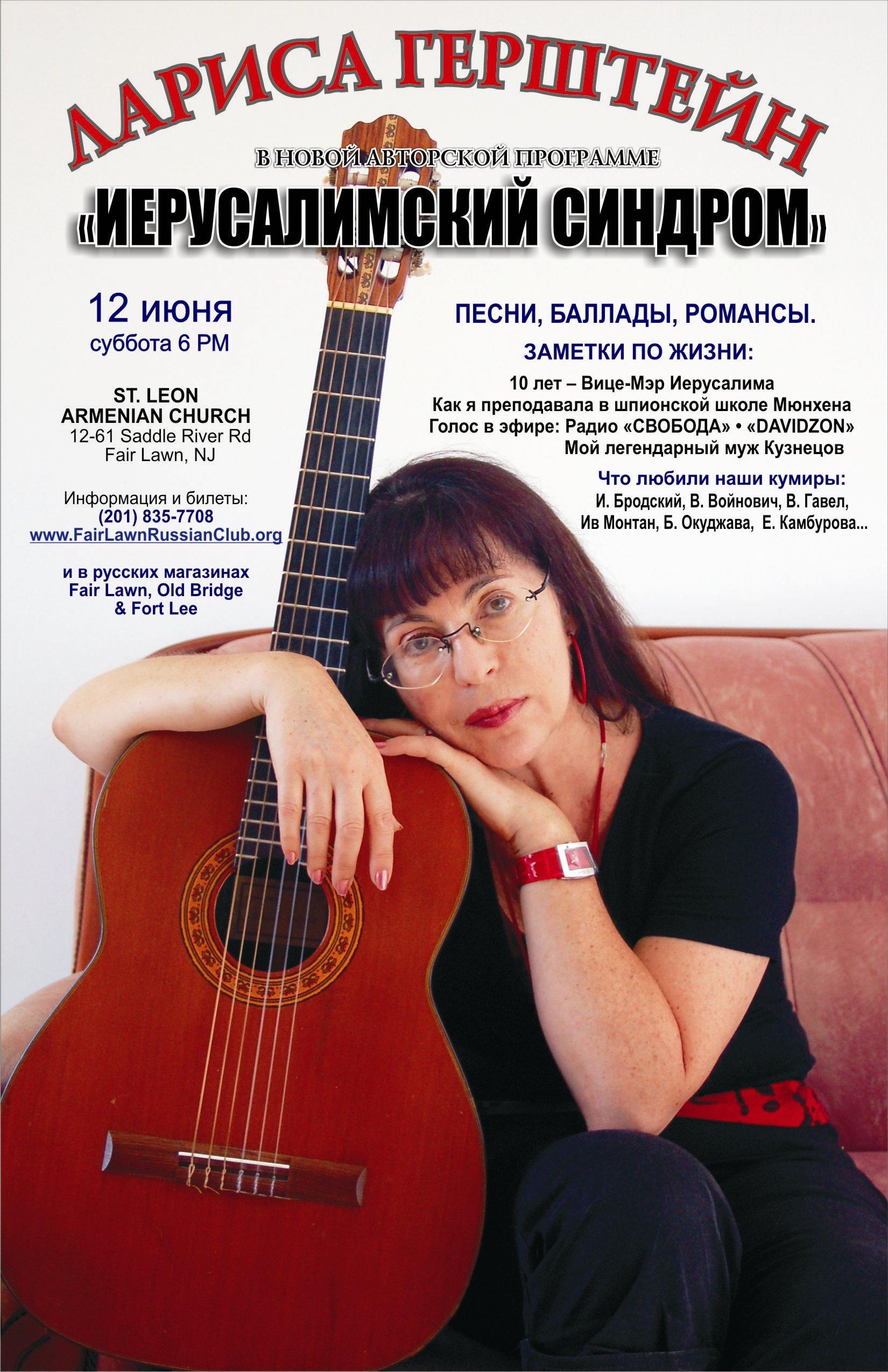 Афиша Герштейн